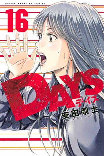 『DAYS』ツンデレマネージャー・生方千加子は名言も熱すぎた!