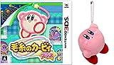 毛糸のカービィ プラス -3DS + カービィマスコット ぶらさがり 【Amazon.co.jp限定】オリジナルトートバッグ 付