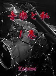 音楽と私 1巻: 一歩を踏み出す勇気