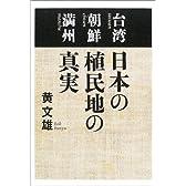 日本の植民地の真実