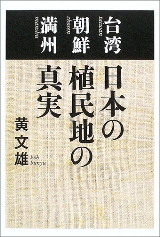 日本の植民地の真実の詳細を見る