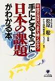 手にとるように日本の課題がわかる本―平成不況はいつまで続くのか?