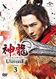 神龍<シェンロン>-Martial Universe- DVD-SET3[DVD]