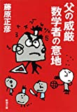 父の威厳 数学者の意地(新潮文庫)