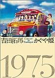 コンサート イン つま恋 1975 [DVD] 画像