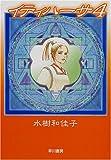イティハーサ (4) (ハヤカワ文庫 JA (645))