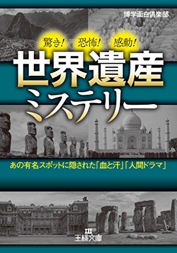 世界遺産ミステリー: あの有名スポットに隠された「血と汗」「人間ドラマ」 (王様文庫)