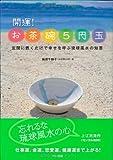 開運!お茶碗5円玉—玄関に置くだけで幸せを呼ぶ琉球風水の知恵 -