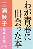 三浦綾子 電子全集 わが青春に出会った本