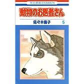 動物のお医者さん (5) (花とゆめCOMICS)