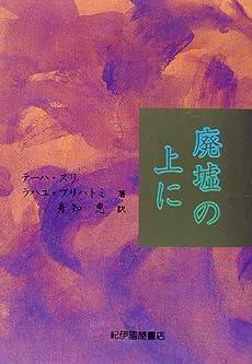 廃墟の上に (アジア女流作家シリーズ (第2巻))