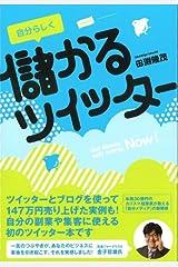 自分らしく儲かるツイッター (扶桑社BOOKS) Kindle版