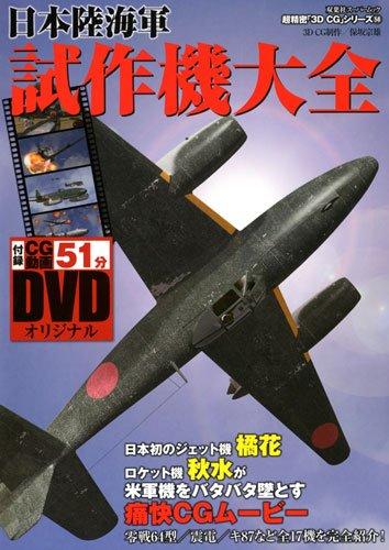 3DCGシリーズ(58) 日本陸海軍試作機大全 (双葉社スーパームック)