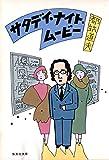 サタデイ・ナイト・ムービー (集英社文庫)