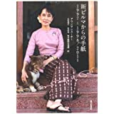 新ビルマからの手紙 1997~1998/2011