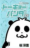 トーキョーパンダ 2 (マーガレットコミックス)