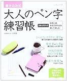 書き込み式大人のペン字練習帳 (レッスンシリーズ)