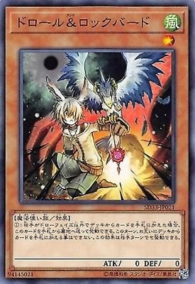 遊戯王/ドロール&ロックバード(ノーマル)/STRUCTURE DECK -パワーコード・リンク-