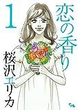 恋の香り 1 (オフィスユーコミックス)