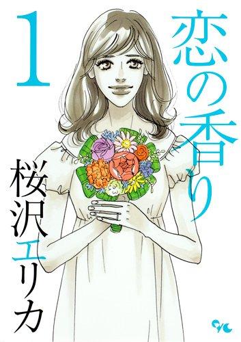 恋の香り 1 (オフィスユーコミックス)の詳細を見る