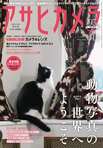 アサヒカメラ 2019年 12 月号【特別付録】岩合光昭カレンダー『猫にまた旅2020』 [雑誌]