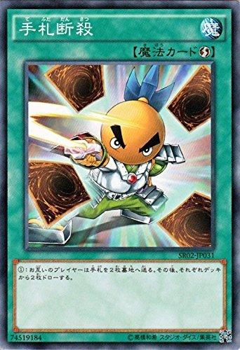 遊戯王OCG 手札断殺 SR02-JP031-N 巨神竜復活(SR02)