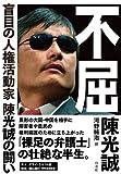 「不屈:盲目の人権活動家 陳光誠の闘い」販売ページヘ