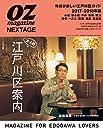 OZ magazine NEXTAGE 2017ー2018年版 大人の江戸川区案内 (スターツムック)