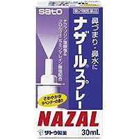 【第2類医薬品】ナザールスプレー(ラベンダー) 30mL