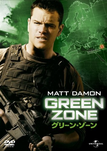 グリーン・ゾーン [DVD]の詳細を見る