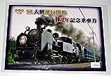 東武鉄道 SL大樹運行開始1周年記念乗車券 列車名称発表記念乗車券