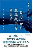 「良心」から企業統治を考える—日本的経営の倫理