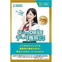 U-NEXT U-mobile LTEデータ専用SIMパッケージ 月額680円(税抜)~ SIMサイズ(nano/micro/標準)・SMS(あり/なし)選択可能