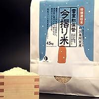 奥阿賀産特別栽培米コシヒカリ 「今摺り米」(雪室籾保管)4.5kg 越後ファーム株式会社