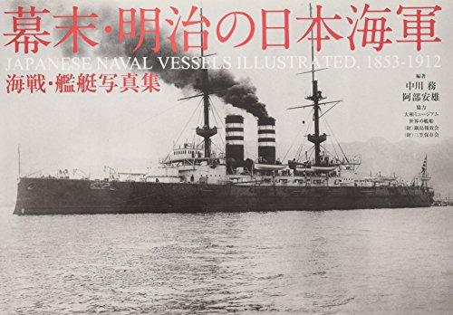 幕末・明治の日本海軍 海戦・艦艇写真集 JAPANESE NAVAL VESSELS ILLUSTRATED, 1853-1912