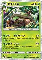 ポケモンカードゲーム/PK-SM5S-008 ドダイトス R