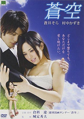 蒼空 [DVD] -
