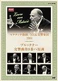 NHKクラシカル マタチッチ指揮 1984年 NHK交響楽団 ブルックナー:交響曲第8番 ハ短調