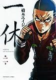 一休 第2巻 (ヤングキングコミックス)