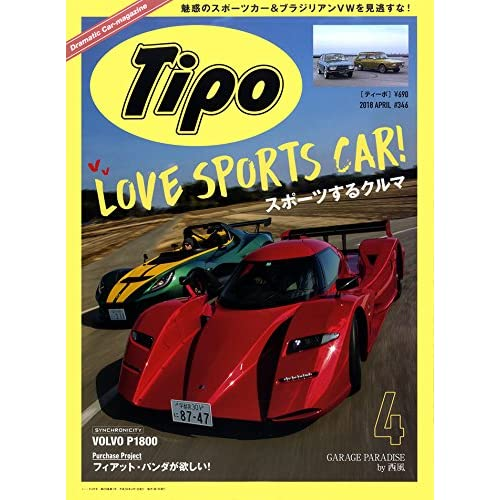 Tipo (ティーポ) 2018年4月号 Vol.346