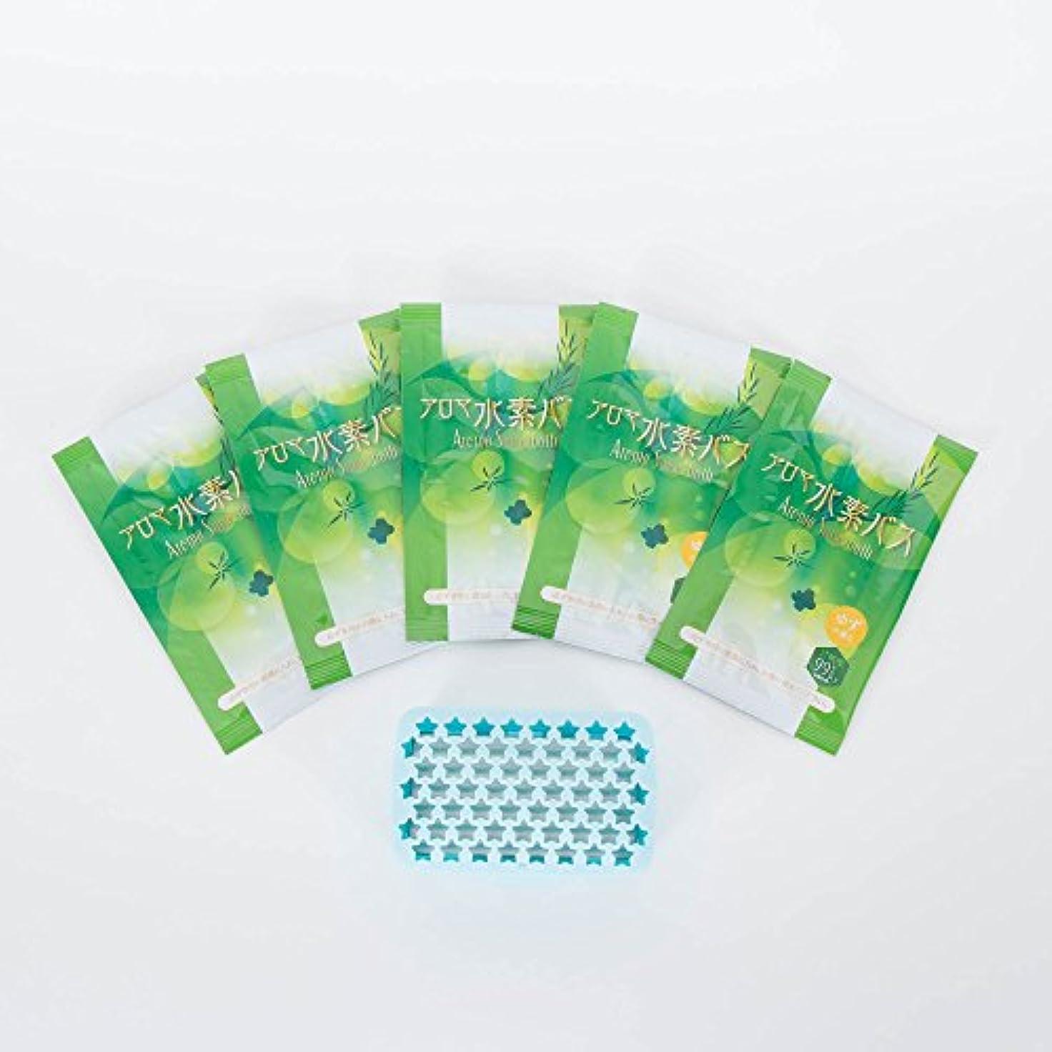 祝福する南西郵便物アロマ水素バス ゆずの香り スターターセット5回分(25g×5) 専用容器付き
