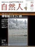 自然人 No.43 2014 冬号