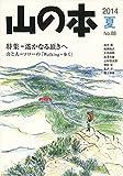 山の本 第88巻 特集:遥かなる頂きへ 山と人=ソローの『Walking=歩く