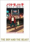 バケモノの子 絵コンテ 細田守 (ANIMESTYLE ARCHIVE)