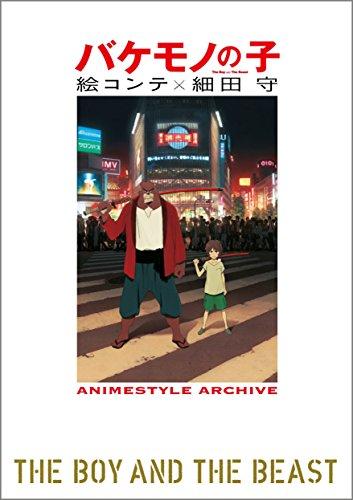 バケモノの子 絵コンテ 細田守 (ANIMESTYLE AR...
