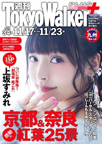 週刊 東京ウォーカー+ No.34 (2016年11月16日発行) [雑誌] (Walker)