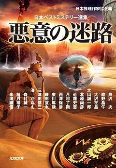 悪意の迷路: 日本ベストミステリー選集 (光文社文庫 に 6-45 日本ベストミステリー選集)