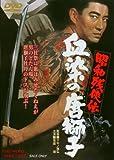 昭和残侠伝 血染の唐獅子 [DVD]