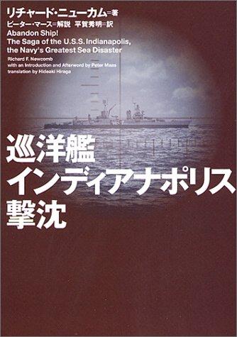 巡洋艦インディアナポリス撃沈 (ヴィレッジブックス)の詳細を見る