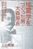 「地震学をつくった男・大森房吉 ―幻の地震予知と関東大震災の真実―」販売ページヘ